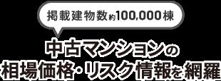 掲載建物東京23区内100,000棟!中古マンションの相場価格・リスク情報を網羅